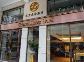 Oriental Lander Hotel, hotel near Che Kung Temple, Hong Kong