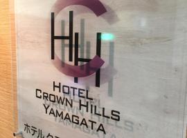 ホテルクラウンヒルズ山形、山形市のホテル