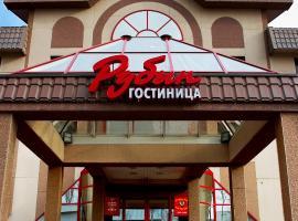 Рубин, отель рядом с аэропортом Аэропорт Южно-Сахалинск - UUS в Южно-Сахалинске