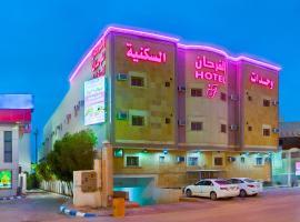 Al Farhan Hotel Suites - Al Salam, hotel em Riyadh