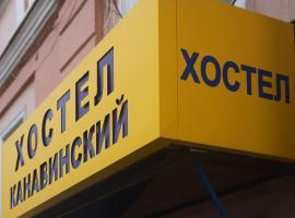 Хостел «Канавинский», отель в Нижнем Новгороде