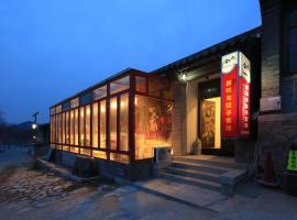 The Great Wall Courtyard Hostel, hotel near Great Wall of China - Badaling, Yanqing