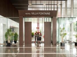 ホテルヴィラフォンテーヌグランド東京田町、東京にある品川駅の周辺ホテル