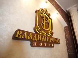 Vladimirskaya Hotel, hotel near Belgorod International Airport - EGO, Belgorod