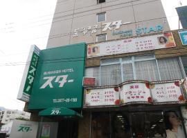 ビジネスホテル スター、別府市のホテル