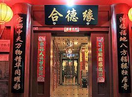 Beijing Hyde Courtyard Hotel