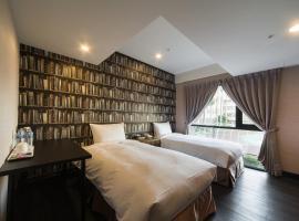 타이베이에 위치한 비앤비 호텔 펀 - 린센