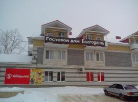 """Гостевой дом """"БЛАГОДАТЬ"""", отель в Дивеево, рядом находится Серафимо-Дивеевский монастырь"""