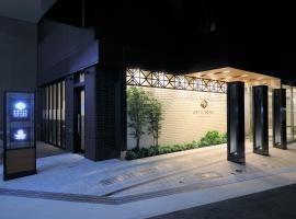 Astil Hotel Shin-Osaka, hotel near Itami Airport - ITM, Osaka