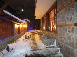 Къща за Гости Илинден, пансион със закуска в Банско