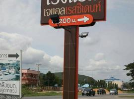 J L Residence Hotel, hotel near U-Tapao Rayong-Pattaya International Airport - UTP,