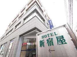Hotel Shinjukuya, hotel in Machida