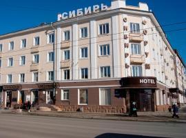 Гостиница Сибирь, отель в Томске