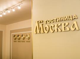 Гостиница Москва, отель в Туле