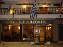 Hotel Hellinis, ξενοδοχείο στη Φλώρινα