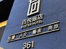 花蓮百悅休閒飯店,花蓮市花蓮城隍廟附近的飯店