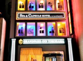 橫濱 GrandPark-Inn SPA 膠囊旅館,橫濱橫濱站附近的飯店