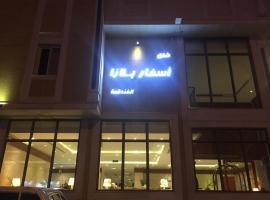 شقق أسفار بلازا الفندقية، فندق بالقرب من ميدان البجيري، الرياض