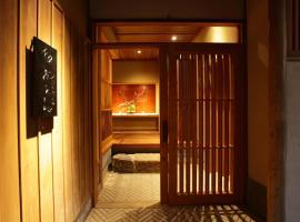 Yasaka Yutone Kyokoyado, hotel near Kodai-ji Temple, Kyoto