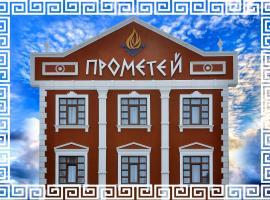 Hotel Prometey, отель в Ессентуках