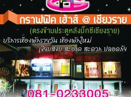 Graphic House @ Chiang Rai เกสต์เฮาส์ในเชียงราย