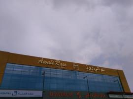 Awali Rose- Awali District Makkah, apartamento em Meca