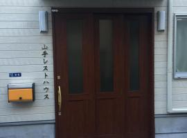 Yamate Rest House (Male Only), ostello a Tokyo