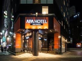 APA Hotel - Higashishinjuku Kabukicho Higashi, hotel near Okubo Park, Tokyo