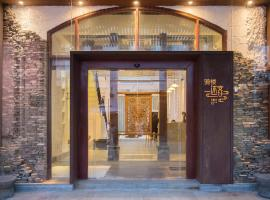 Qilou Huanke 1921 Boutique Homestay (Provide Paid Airport Transfer Service), hotel in Haikou