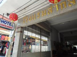 Sakol Hotel, hotel in Nakhon Ratchasima