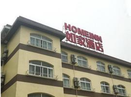 Home Inn Shanghai Century Park, hotel near Shanghai New International Expo Centre, Shanghai