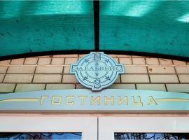 Гостиница Эдельвейс, отель в Энгельсе