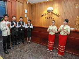 Great Chan Hotel, hotel in Mandalay