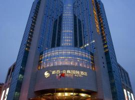 WuHu XingBai JinLing Hotel, отель в городе Wuhu