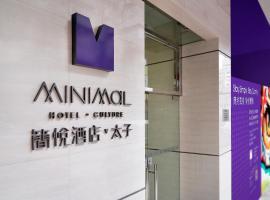 Minimal Hotel Culture, hotel near Che Kung Temple, Hong Kong