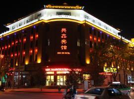 Xing Xin Hotel, hotel in Dunhuang
