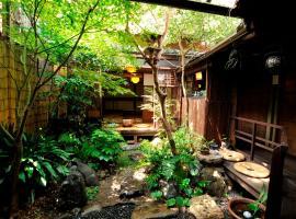 Guest House Waraku-An, hotel near Heian Shrine, Kyoto