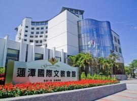 蓮潭國際會館,高雄的飯店