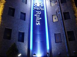 Hotel Rplus, готель біля аеропорту Міжнародний аеропорт Нарита - NRT, у місті Yachiyo