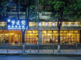 Meng Zhi Fan International Hostel, hotel near Chongqing Jiangbei International Airport - CKG,