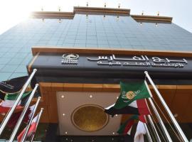 Burj Al Faris Hotel Apartments, hotel perto de Aeroporto Internacional Rei Abdulaziz - JED,