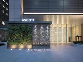 Ascott Marunouchi Tokyo, apartment in Tokyo