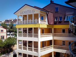 Отель Акрополь, отель в Дивноморском
