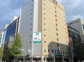 R&Bホテル札幌北3西2、札幌市にある札幌駅の周辺ホテル