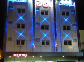 Afaq Al Raha، فندق في خميس مشيط
