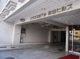 ホテル松山ヒルズ、松山市のホテル
