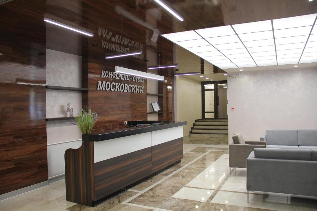 Лобби или стойка регистрации в Отель Московский