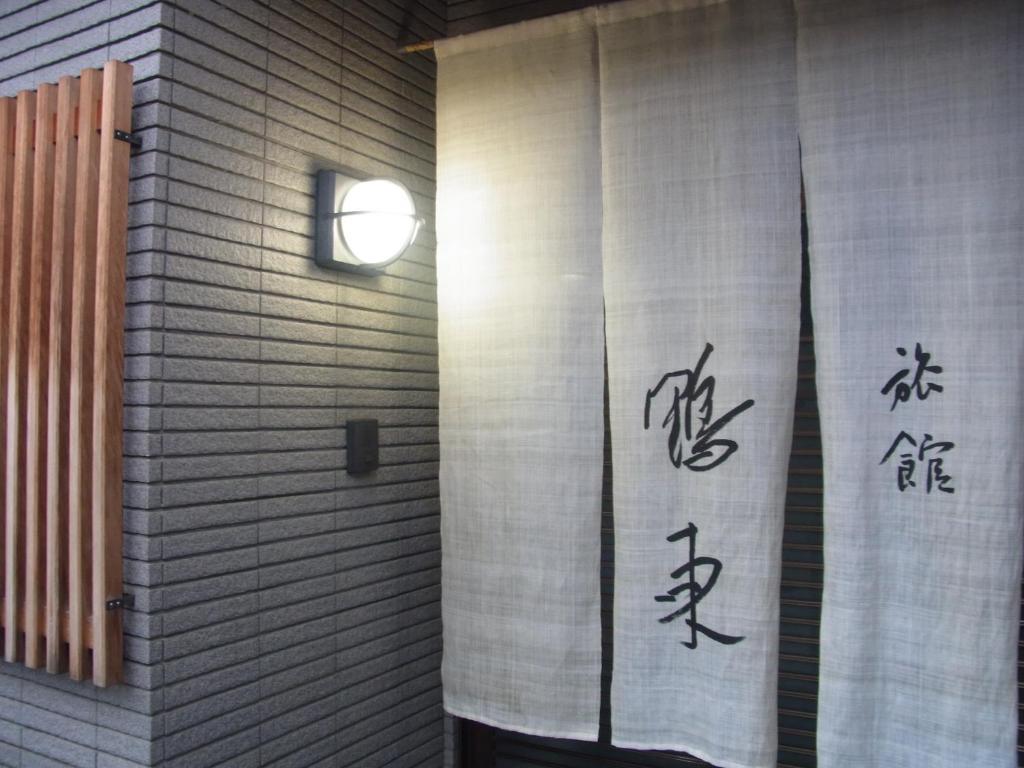A bathroom at 鴨東旅館Ryokan OHTO