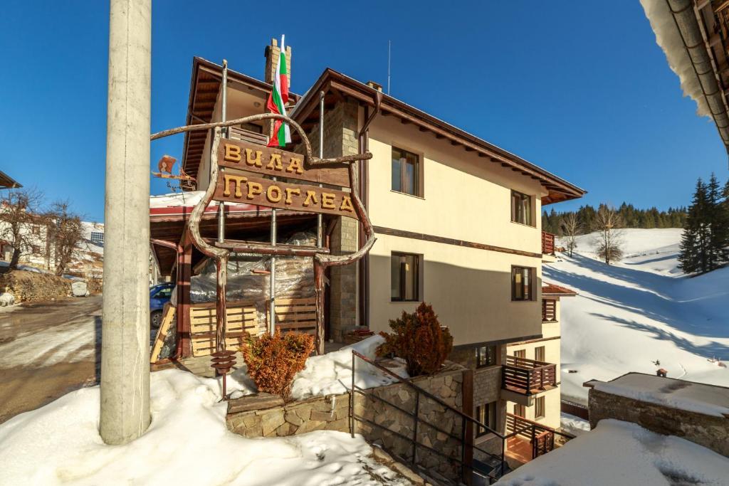 Апартамент за гости Зелен Проглед през зимата