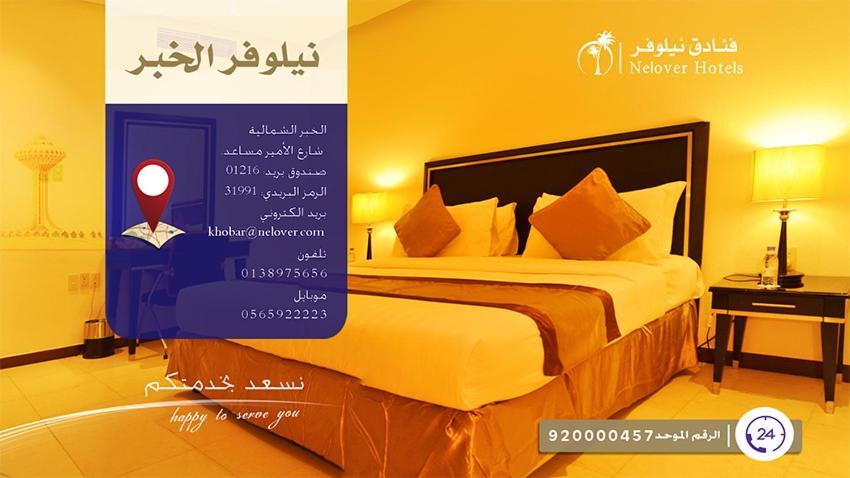 Cama ou camas em um quarto em Nelover Al Khobar